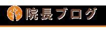 高松の整体「いきいき整骨院・鍼灸院」 メニュー3